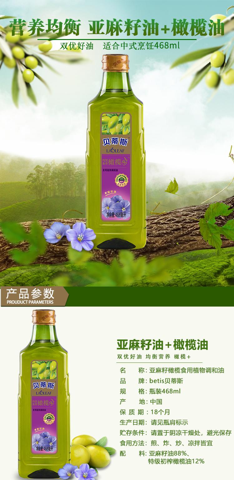 贝蒂斯 亚麻籽橄榄油 食用植物调和油 468ml 含12%特级初榨橄榄油 图1