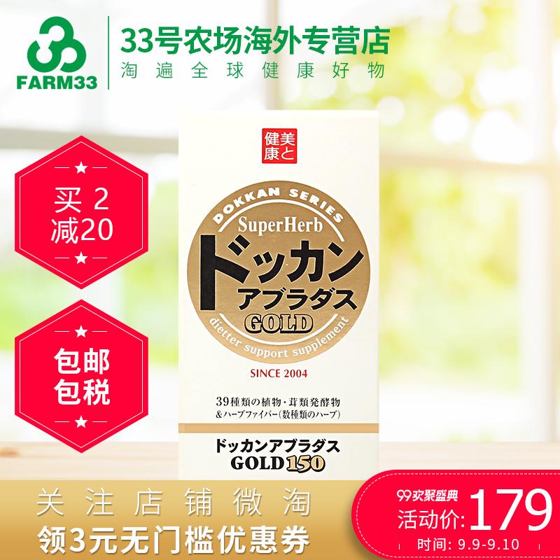 Chongqing Bonded Японский магазин здоровья dokkan завод фермент 150 капсул Ночной фермент золотой арматуры версия