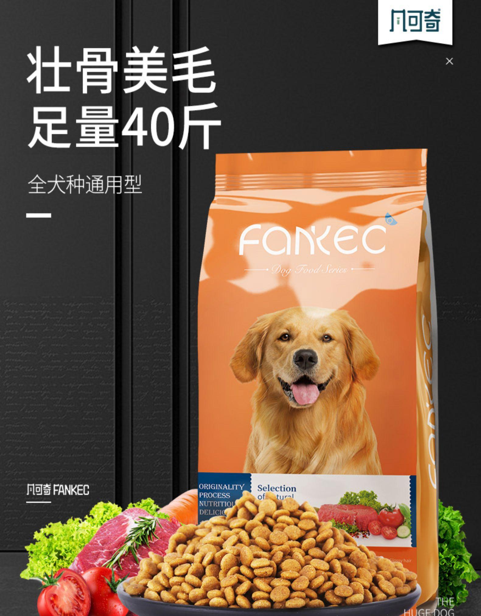 凡可奇 全犬期牛肉味犬粮 狗粮 40斤 天猫优惠券折后¥129包邮(¥139-10)