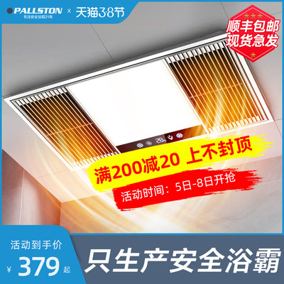Ballothon Yuba wind heating integrated ceiling exhaust fan lighting integrated bathroom toilet heater lamp