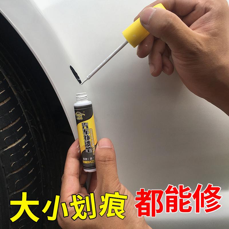 汽车辆补漆笔珍珠白色去划痕修复神器油漆刮痕修补膏欧贝利自喷漆