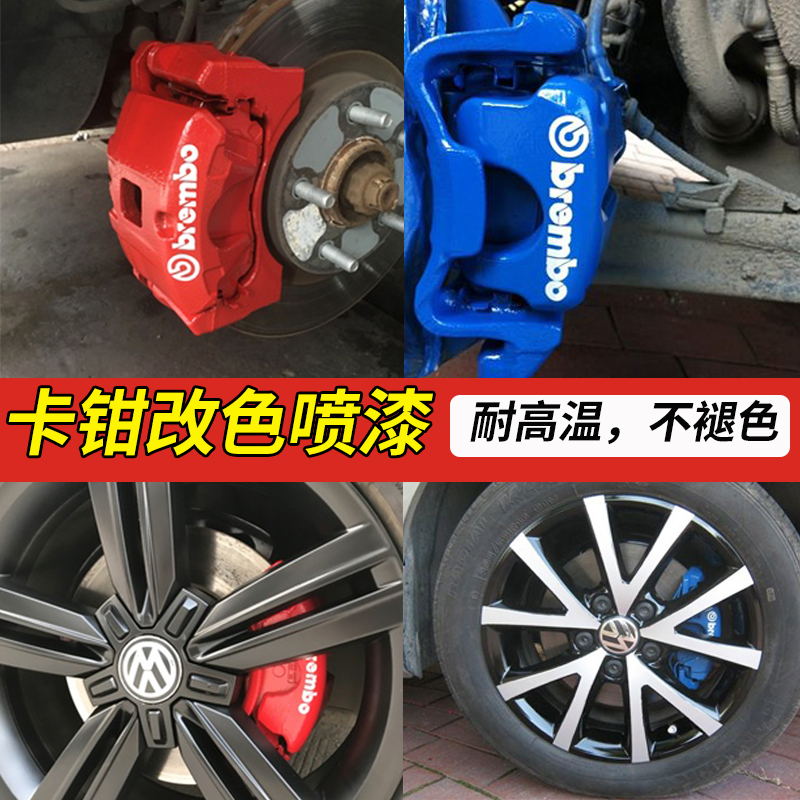 Colored Brake Calipers >> Usd 13 25 Brake Calipers Paint High Temperature Since The