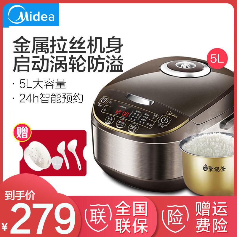 美的MB-WFS5017TM电饭煲锅5L升正品多功能家用智能大容量4-6-8人