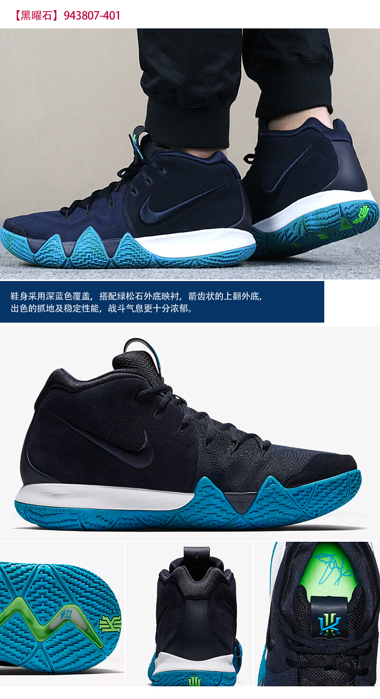 20648b05d0fe Nike Kyrie 4 Irving 4th generation NCAA Drew Uncle 41 points to ...