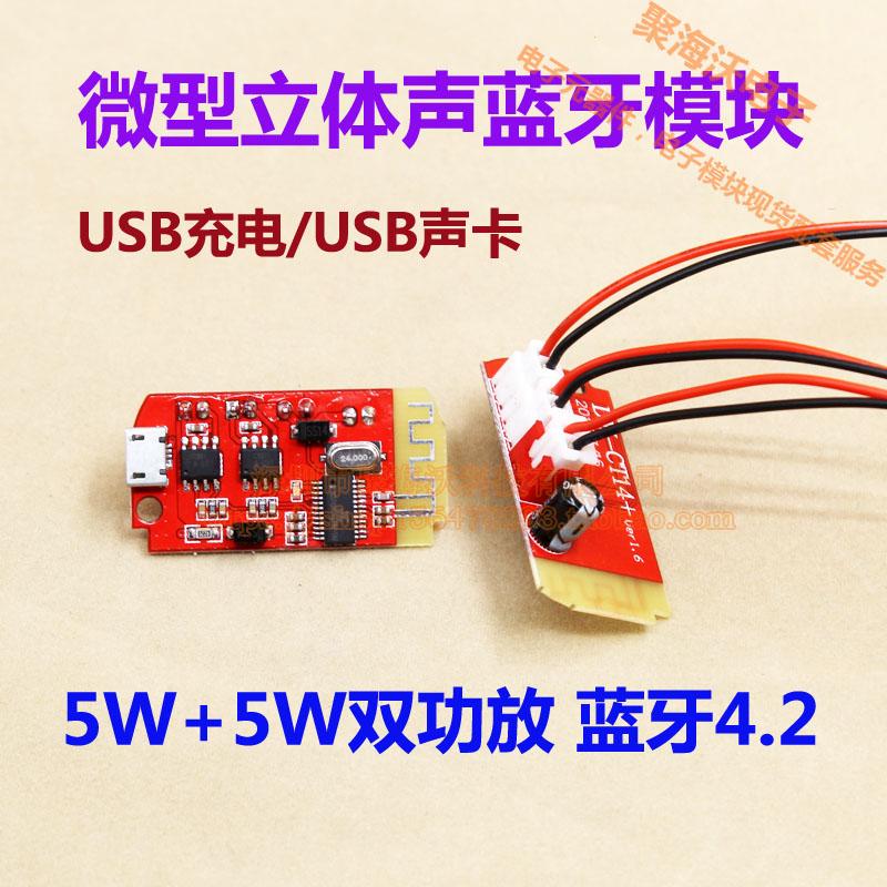 3.7-5V миниатюрный CT14 трехмерный звук F категория 5W+5W усилитель bluetooth 4.2 модули зарядки рот применимый DIY