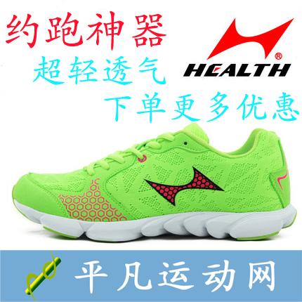 海尔斯跑步鞋男女学生专业田径运动鞋超轻马拉松慢跑鞋透气训练鞋