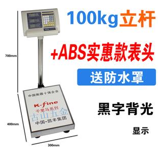 Весы электронные Kaifeng  100kg 300kg
