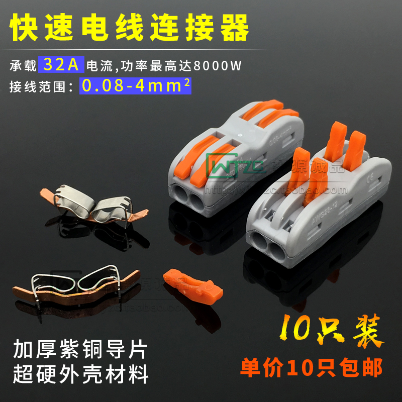 Universal phase two wire lamp quick connector docking connector SPL ...