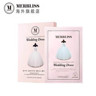 【merbliss】婚纱急救补水面膜