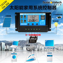 Solar controller Photovoltaic panel charging module 12/24V general lead-acid lithium battery USB mobile phone charger