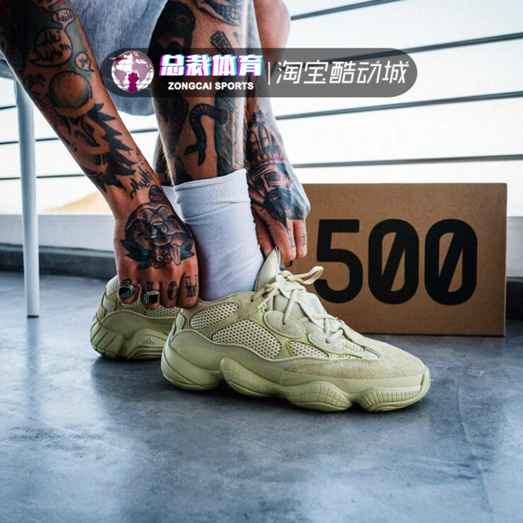 6e94ccf335608 Adidas Yeezy 500 moon Grandpa Desert Yellow Milk Yellow Coconut 500 Old  Shoes DB2966