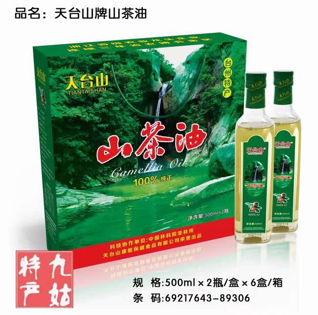Камелия Tiantaishan  0.5L*2