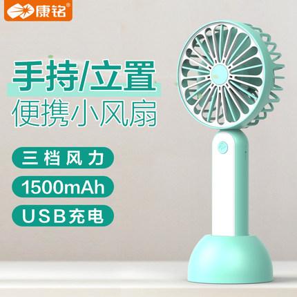 9小时续航:康铭 KM-6105 1500毫安USB充电手持风扇 14.9元包邮