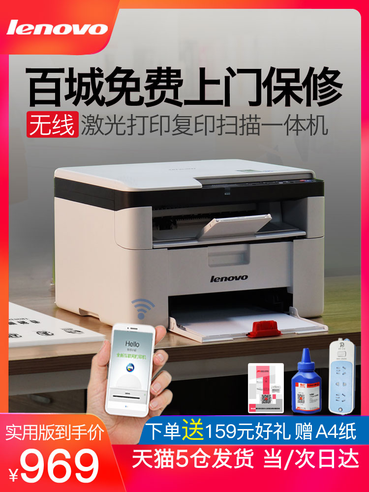 Lenovo M7206w Wireless Laser Printing Machine Photocopier All Scan Home Small Office Commercial Black And White Typed Photocopier Mobile Phone Wireless Wifi Three In One A4 Multi Function Photocopier