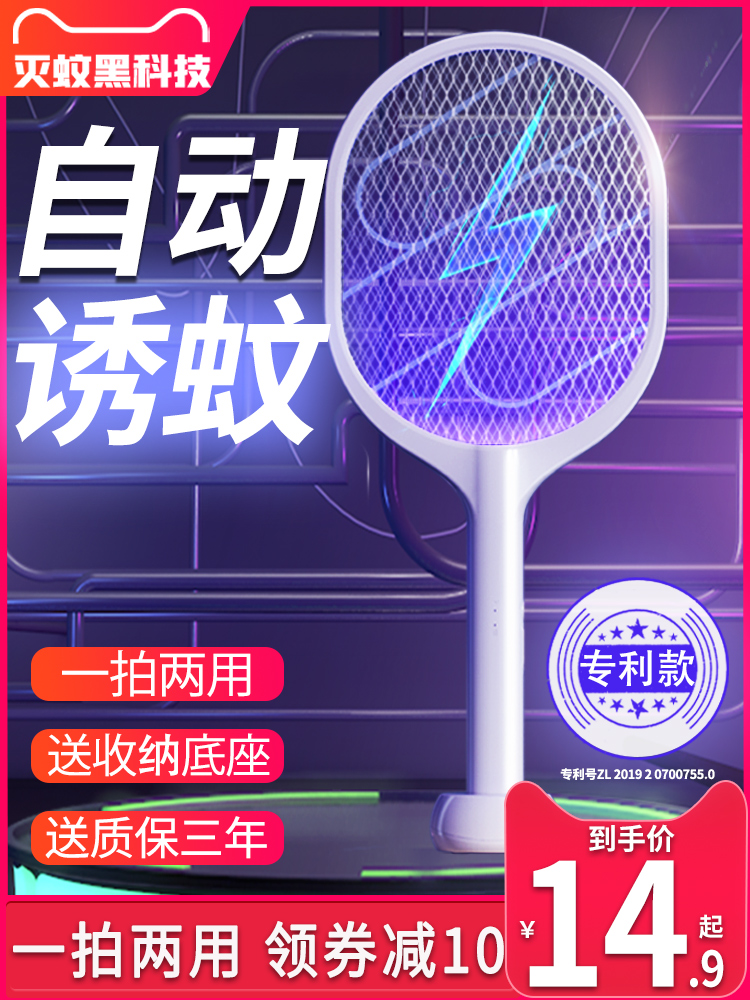 Electric mosquito swatter Rechargeable household lithium battery Super electric mosquito coil mosquito killer lamp Electric mosquito swatter fly swatter two-in-one
