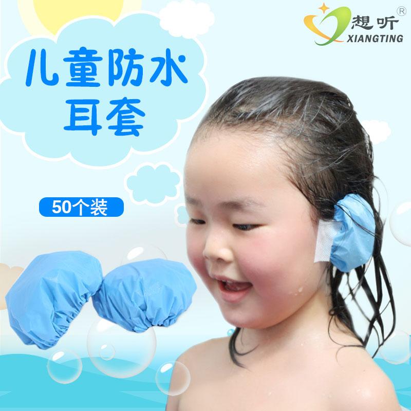 想听超柔软儿童洗澡沐浴防水耳套洗头耳罩护耳防耳朵进水耳塞