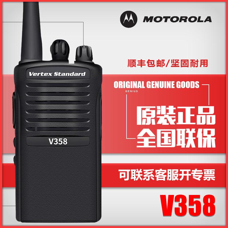 摩托罗拉V358对讲机威泰克斯手台锂电SMP418升级版大功率V358