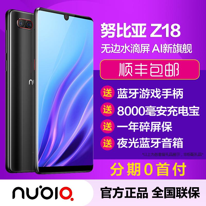 現貨 nubia-努比亞 Z18 無邊框水滴屏4G+全網通手機官方正品z18s