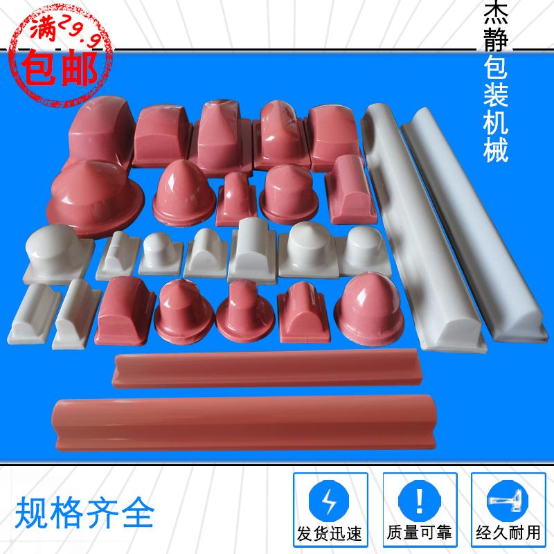 红色系500/600/160-F型自动油墨移印机胶头 打码机配件硅胶打印头