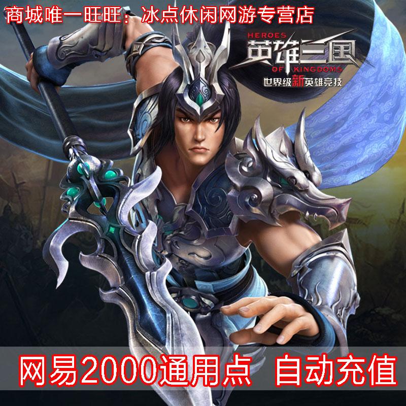 Чистый легко герой три страны 2000 слиток чистый легко карта через 200 юань точка карта 2000 общий точка количество автоматическая заряжать значение