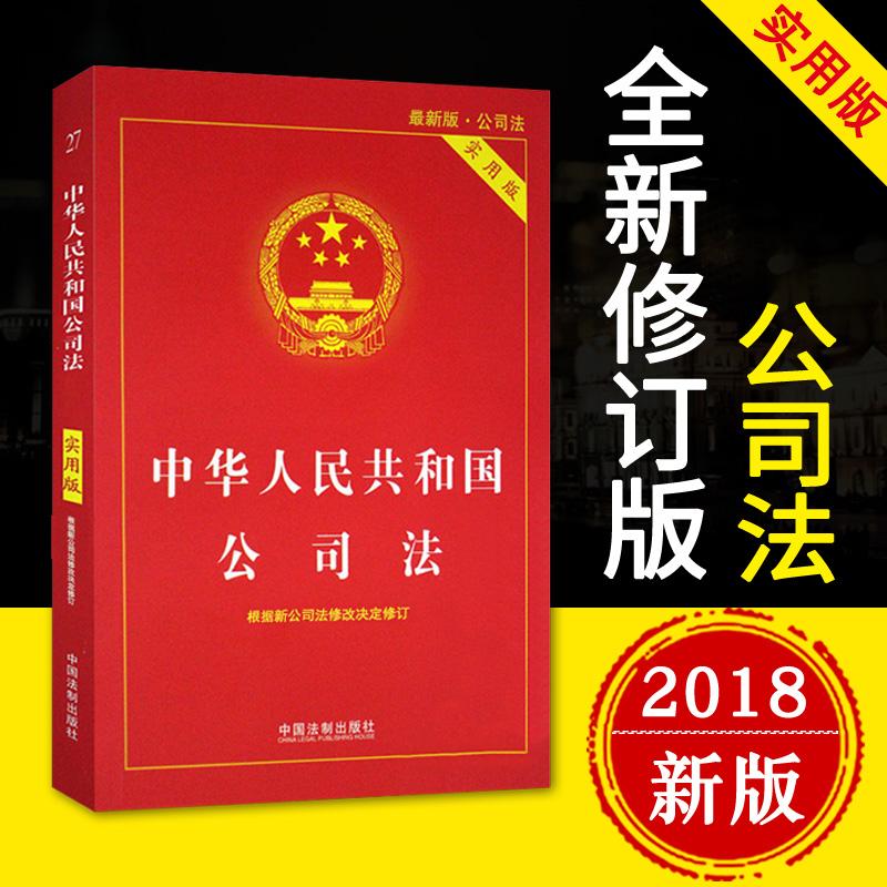 2018年11月新版中华人民共和国公司法实用版10月26日修订版全新公司法法条正版图书籍公司法注释本法律条文司法解释法制出版社