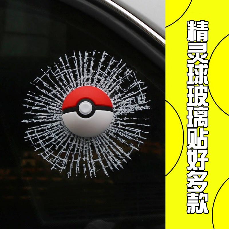 3D立体车贴精灵球汽车个性装饰贴纸宝贝神奇创意恶搞砸玻璃