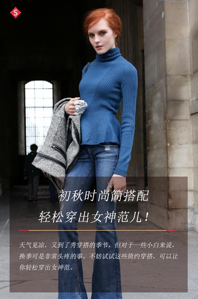 初秋时尚简搭配,轻松穿出女神范儿!