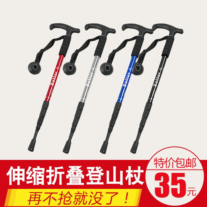 方便简洁户外登山杖3节伸缩铝合金拐杖T型折叠手杖徒步爬山杖