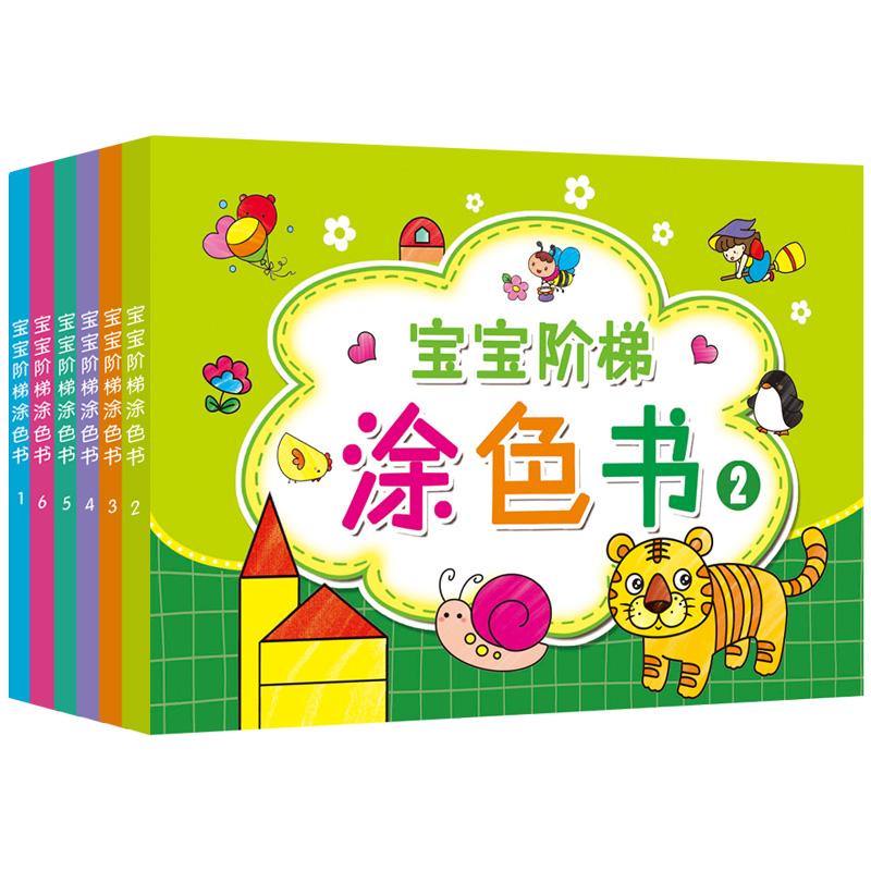 儿童画画书涂色绘本 宝宝涂鸦填色画2-4-6岁幼儿园启蒙图画绘画本