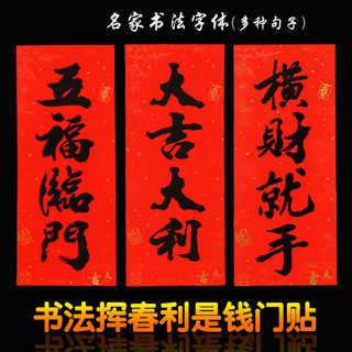 In 2020, the new version of Yi Neng's famous calligraphy black letters wave spring, and the New Year's profit is Qian Chunlian's door sticker.