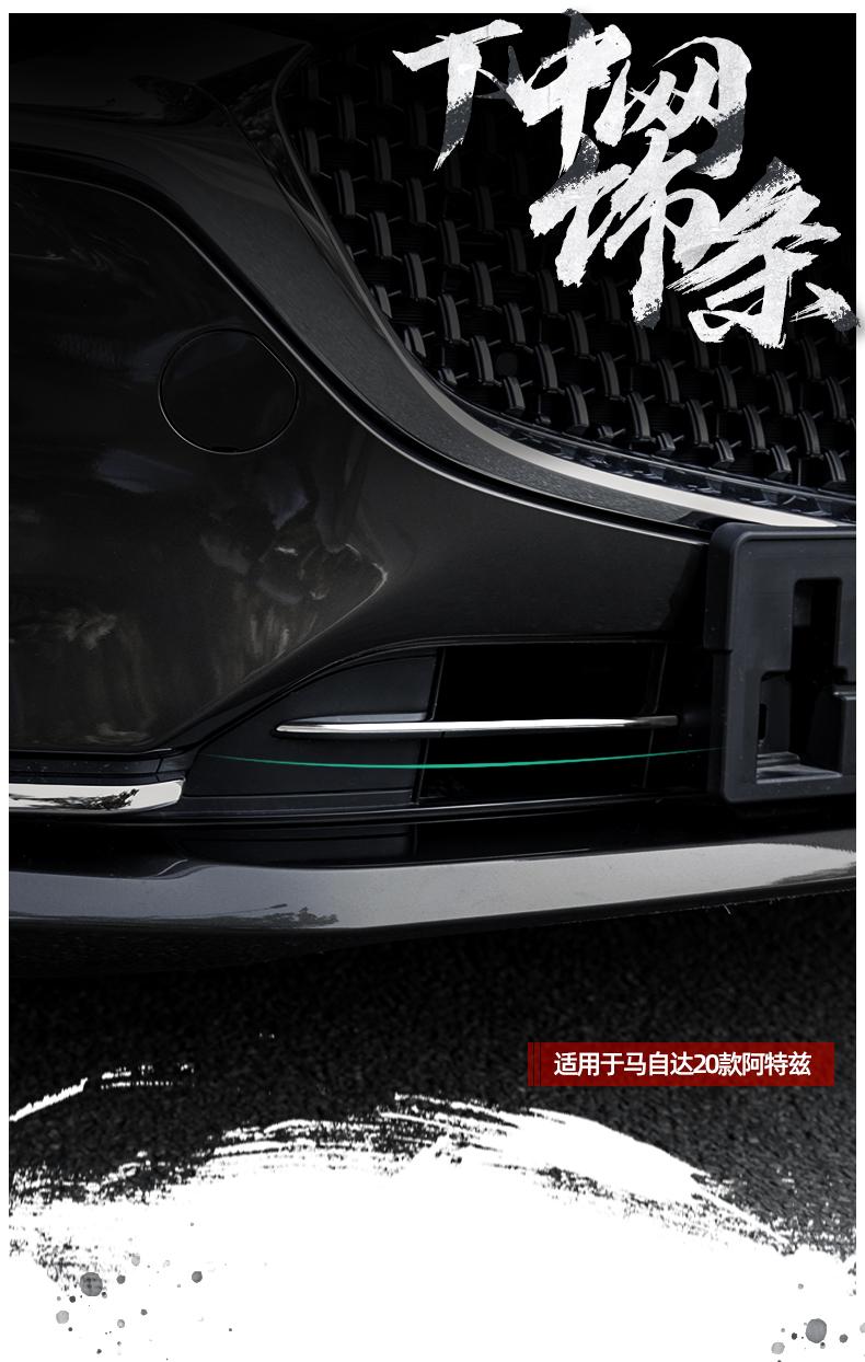 Ốp thanh tản nhiệt dưới thép không gỉ Mazda 6 2020 - ảnh 1