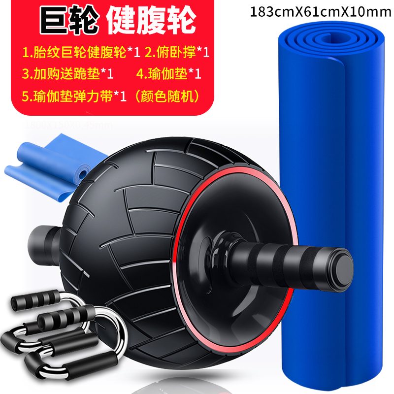 Tyre Pattern Wheel + Push-up + Yoga Mat + Elastic Band
