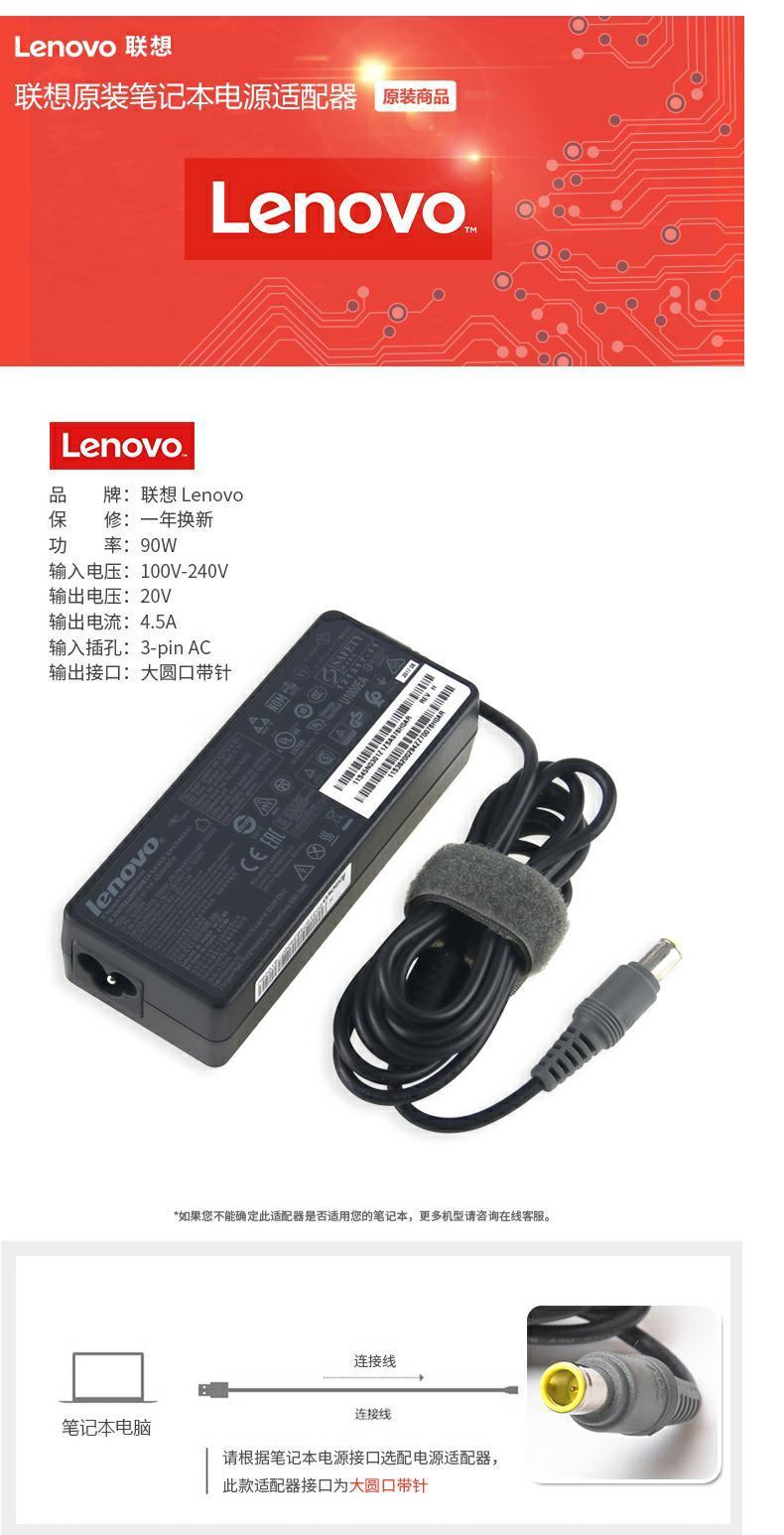 联想原装T60 T61 T400 T410S T430U笔记本电源适配器电源线充电器商品详情图