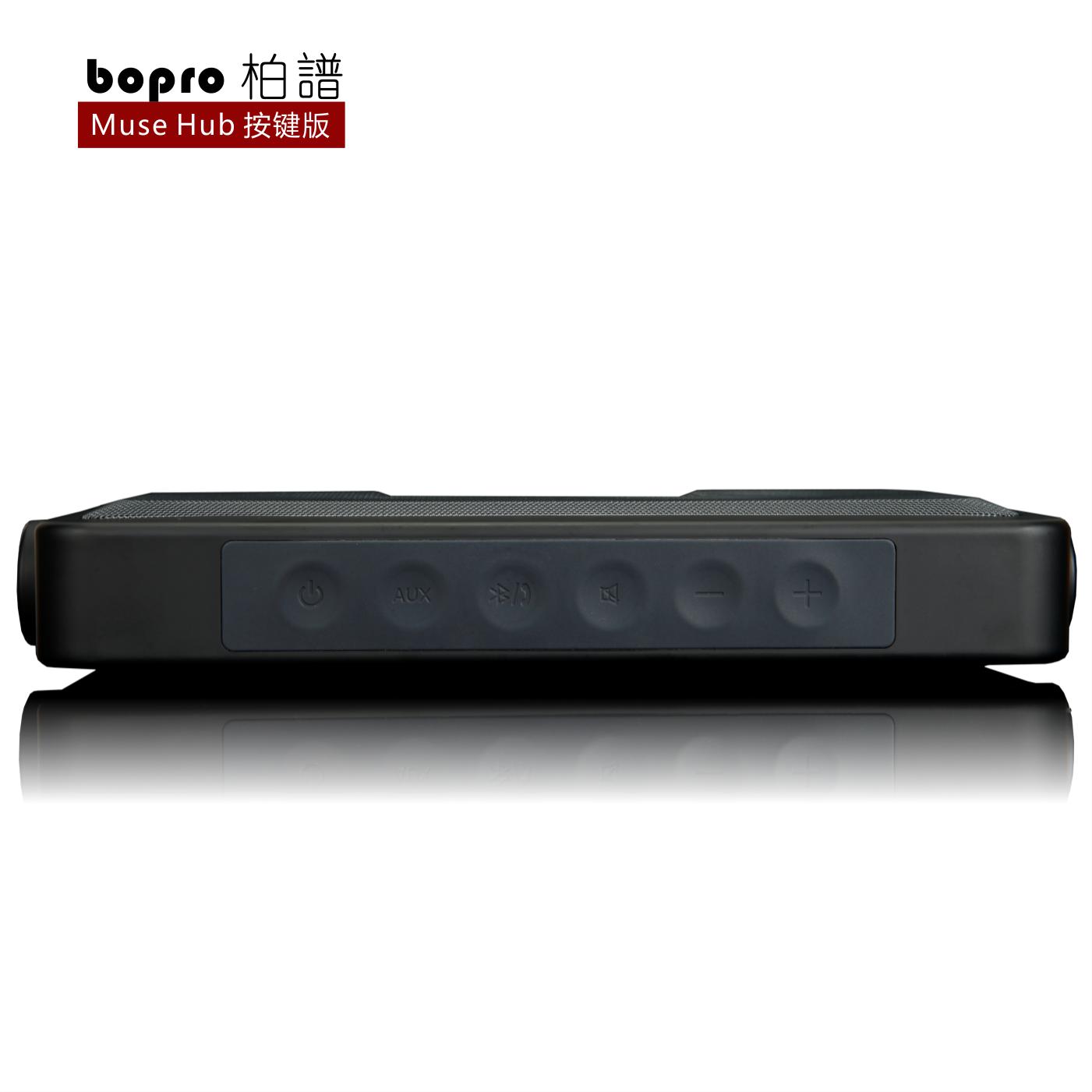 bopro-柏譜 Muse Hub按鍵版魔族music戶外HIFI小音響無線藍牙音箱