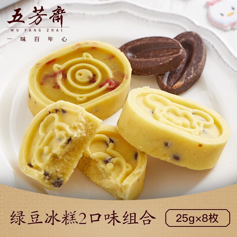 五芳斋绿豆糕迪士尼儿童礼盒冰糕点绿豆巧克力食品饼草莓v儿童零食