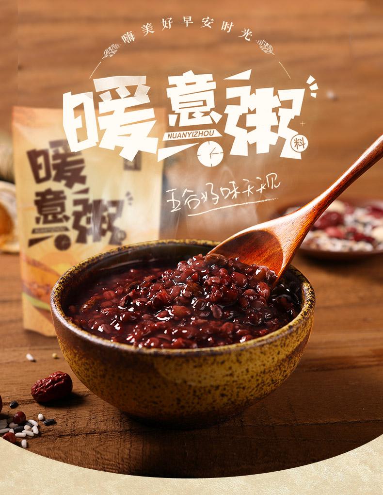 五芳斋 暖意粥 五谷杂粮养生粥组合 150g*6袋 双重优惠折后¥19.9包邮
