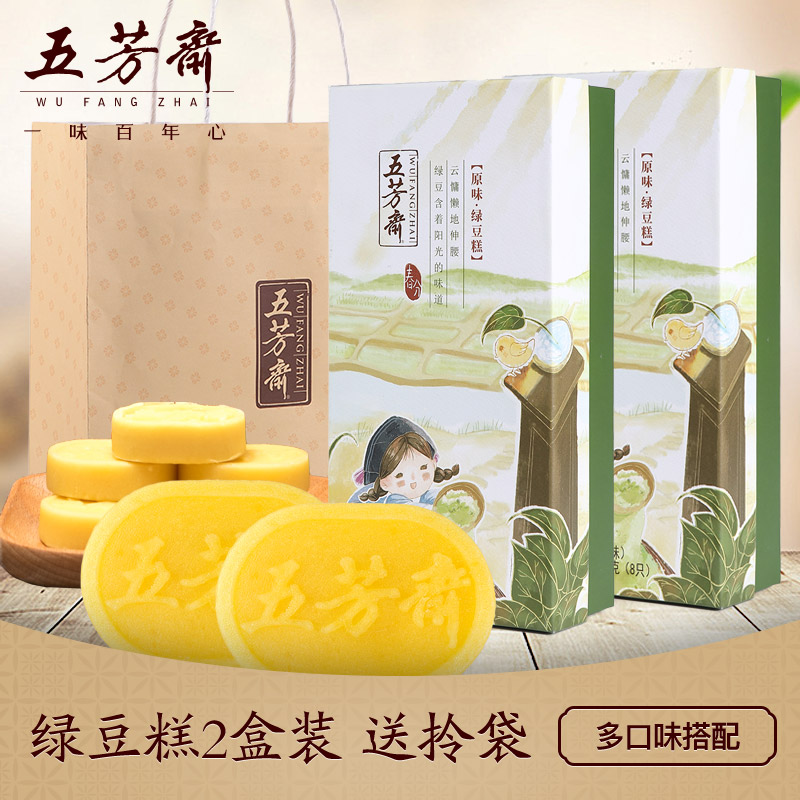 五芳斋绿豆糕2盒装糕点心休闲零食美食小吃手工绿豆饼冰糕好吃