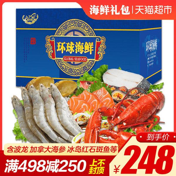 聚天鲜 3688型环球海鲜礼盒大礼包礼券 12种海鲜约4100g 双重优惠折后¥198包邮