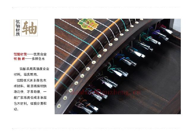 敦煌古筝695T天真元韻