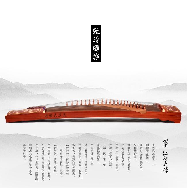 敦煌古筝696T-X