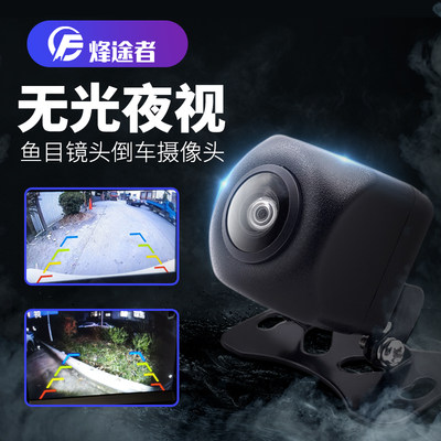 Universal ultra-high-definition car reversing camera car reversing image car rear view camera starlight night vision wide angle