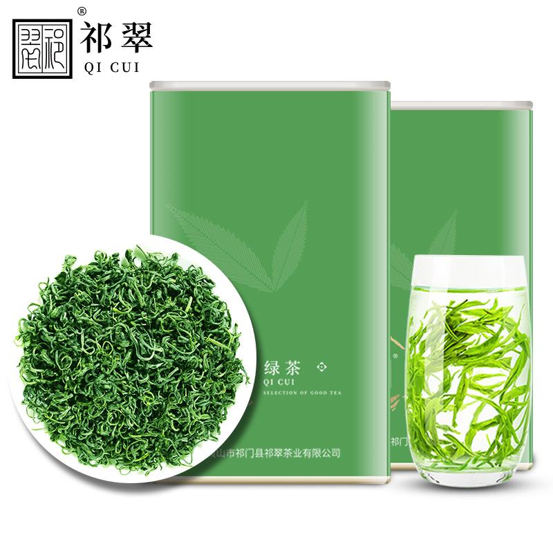 2020年新茶,祁翠 高山云雾绿茶 250g