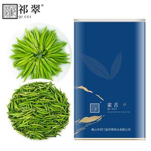 祁翠2020新茶雀舌绿茶毛尖毛峰散装明前特级嫩芽竹叶茶叶