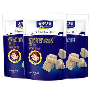 天美华乳内蒙特产奶酪奶制品蒙古奶酪酸奶疙瘩原味奶疙瘩80g*3包