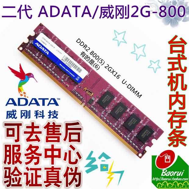 ADATA威刚万紫千红2G DDR2 800二手拆机条台式机内存条兼容1g 667