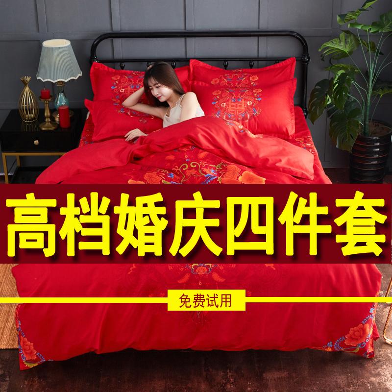 全棉婚庆四件套大红色床裙新婚房喜被纯棉床单被套结婚床上用品