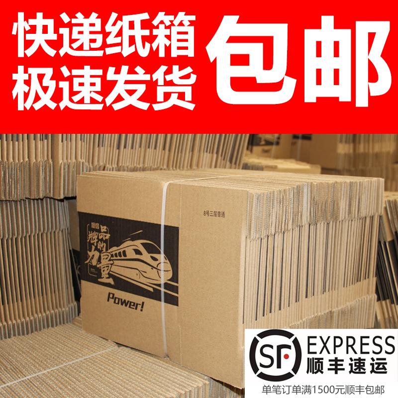 Картонная упаковка Картонная коробка выразить коробки самолет коробка картонная коробка картонная коробка картонная коробка оптовая упаковка коробка картонная коробка перемещения