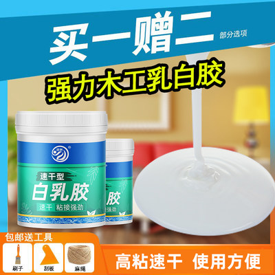 White latex diy handmade student special woodworking glue strong sticky white glue furniture wood glue milky white glue vat