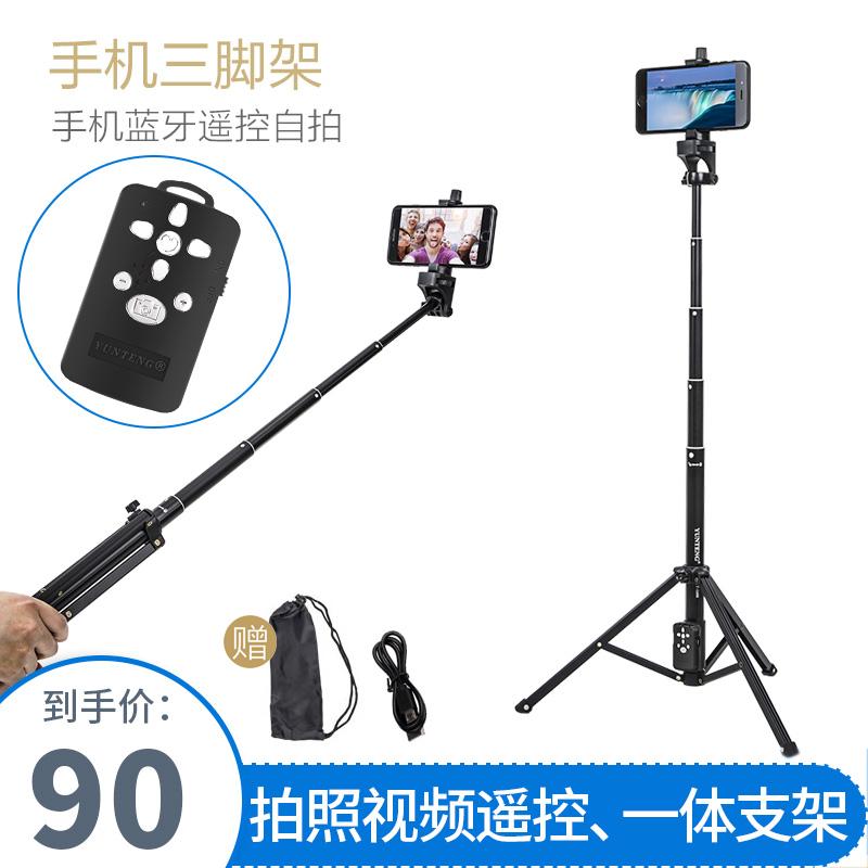 Yunteng 1688 điện thoại di động điều khiển từ xa ba chân selfie dính di động phổ quát Apple Android Douyin video ảnh - Phụ kiện điện thoại di động