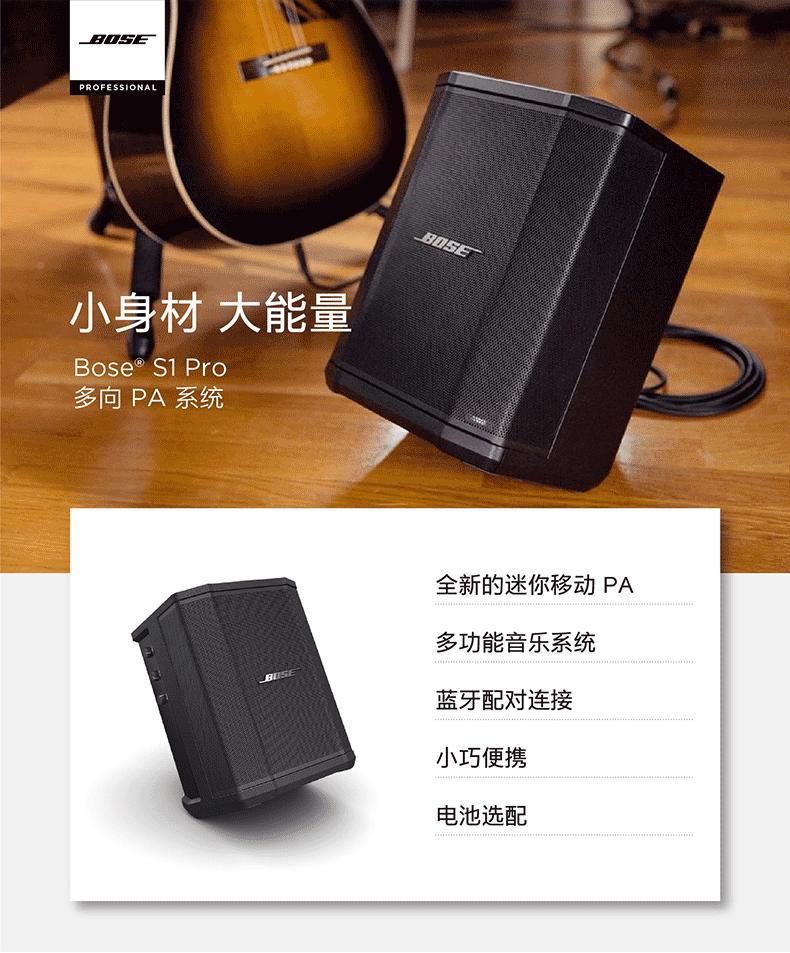 Bose S1 Pro 便携式多功能蓝牙音乐系统 音箱 ¥4055.56